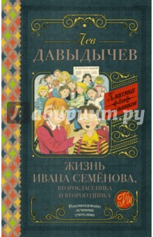 Купить Лев Давыдычев: Жизнь Ивана Семёнова, второклассника и второгодника ISBN: 978-5-17-097027-8