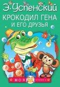 Эдуард Успенский: Крокодил Гена и его друзья