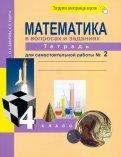 Юдина, Захарова - Математика в вопросах и заданиях. 4 класс. Тетрадь для самостоятельной работы № 2 обложка книги