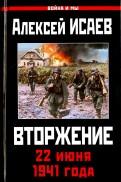 Алексей Исаев: Вторжение. 22 июня 1941 года