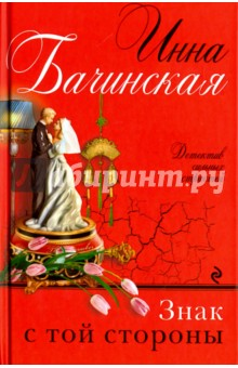 Купить Инна Бачинская: Знак с той стороны ISBN: 978-5-699-88964-8