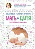 Татьяна Аптулаева: Мать и дитя. Энциклопедия счастливого материнства от зачатия до первых шагов
