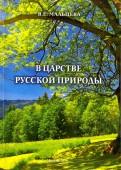 Валентина Мальцева: В царстве русской природы