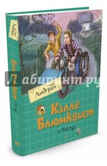 Астрид Линдгрен - Калле Блюмквист и Расмус обложка книги