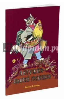 Петушок - золотой гребешок (рис. Рачёва Е.)