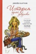 Джейн Бартош: История одной девушки. Рассказы о любви, одиночестве и поиске счастья