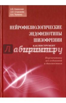 Нейрофизиологические эндофенотипы шизофрении