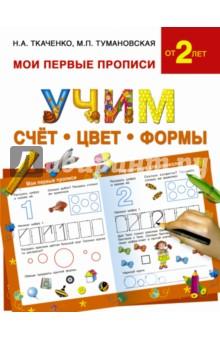 Учим счет, цвет, формы - Тумановская, Ткаченко