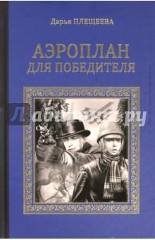 Аэроплан для победителя - Дарья Плещеева