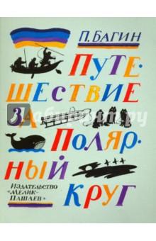 Путешествие за Полярный круг - Петр Багин