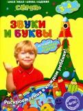 Липина, Иванова - Звуки и буквы. Для детей 3-4 лет. ФГОС обложка книги