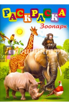Раскраска Зоопарк (41393)