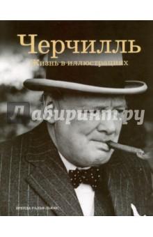 Черчилль: Жизнь в иллюстрациях - Бренда Льюис