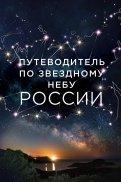 Позднякова, Катникова - Путеводитель по звездному небу России обложка книги