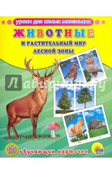 Купить Животные и растительный мир лесной зоны ISBN: 978-5-378-26311-0