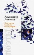 Александр Антипов: Отпечатки будущих фотографий. Стихотворения