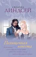 Джоанна Линдсей - Похищенная невеста обложка книги