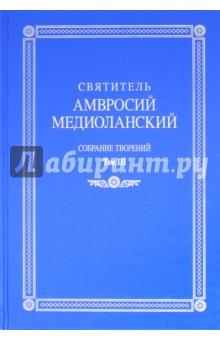 Собрание творений. На латинском и русском языках. Том III - Амвросий Святитель