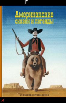 Американские сказки и легенды обложка книги