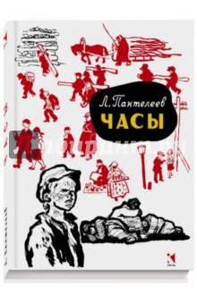 Купить Леонид Пантелеев: Часы ISBN: 978-5-9268-2202-8