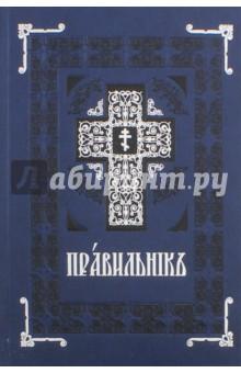 Правильник. На церковнославянском языке