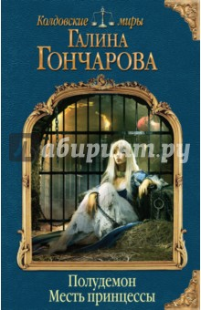 Купить Галина Гончарова: Полудемон. Месть принцессы ISBN: 978-5-699-88805-4