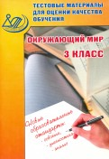Павел Скворцов: Окружающий мир. 3 класс. Тестовые материалы для оценки качества обучения