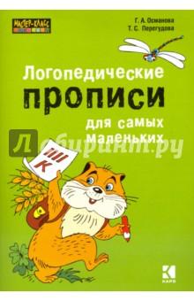 Купить Османова, Перегудова: Логопедические прописи для самых маленьких ISBN: 978-5-9925-1061-4