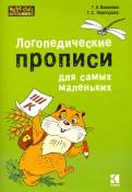 Османова, Перегудова - Логопедические прописи для самых маленьких обложка книги
