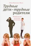 Инна ПанченкоМиль: Трудные дети  трудные родители. Новый взгляд на речевое воспитание