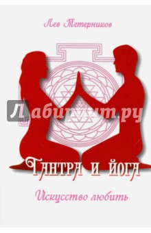Тантра и йога. Искусство любить - Лев Тетерников
