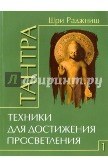 Купить Раджниш Шри: Тантра. Том 1. Техники для достижения просветления ISBN: 978-5-4260-0180-0