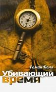 Роман Доля: Убивающий время. Практика разрушения подсознания