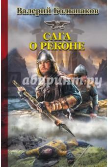 Купить Валерий Большаков: Сага о реконе ISBN: 978-5-17-096888-6