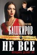 Григорий Башкиров: Не все женщины делают это