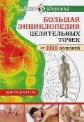 Дмитрий Коваль: Большая энциклопедия целительных точек от 1000 болезней