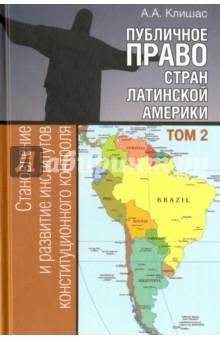 Публичное право стран Латинской Америки. В 2-х томах. Том 2
