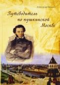 Александр Васькин: Путеводитель по пушкинской Москве