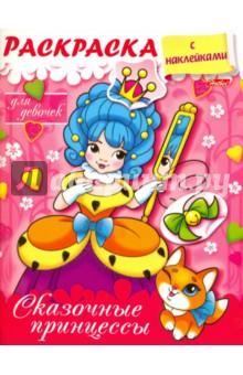 Купить Юлия Винклер: Раскраска с наклейками для девочек. Сказочные принцессы ISBN: 978-5-375-01014-4