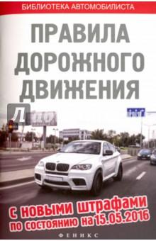 Правила Дорожного Движения с новыми штрафами на 15.05.16