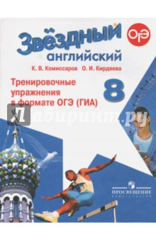 Английский язык. 8 класс. Тренировочные упражнения в формате ОГЭ (ГИА) - Комиссаров, Кирдяева