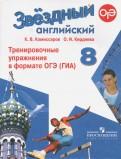 Комиссаров, Кирдяева: Английский язык. 8 класс. Тренировочные упражнения в формате ОГЭ (ГИА)