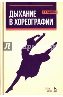 Дыхание в хореографии. Учебное пособие - Евгения Лукьянова