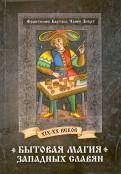 Франтишек, Чанек: Бытовая магия западных славян XIX-XX веков