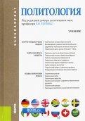 Буренко, Ледяев, Меркулов: Политология. Учебник для бакалавров