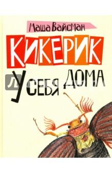 Купить Мария Вайсман: Кикерик у себя дома ISBN: 978-5-85388-084-9