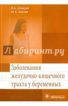 Заболевания желудочно-кишечного тракта у беременных - Ахмедов, Ливзан