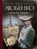 Иван Любенко - Киевский лабиринт обложка книги