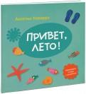 Анхельс Наварро - Привет, лето! обложка книги