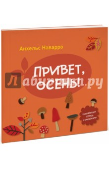 https://img2.labirint.ru/books54/536390/big.jpg